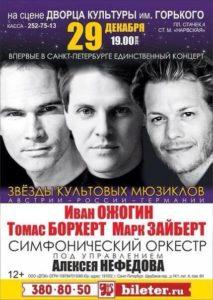 Konzert Sankt Petersburg