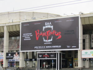 MDM Theater Moskau