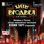 HITS OF BROADWAY – Sankt Petersburg mit Kevin Tarte